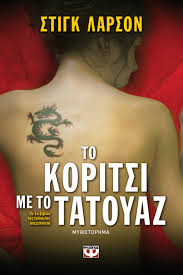 το κορίτσι με το τατουάζ