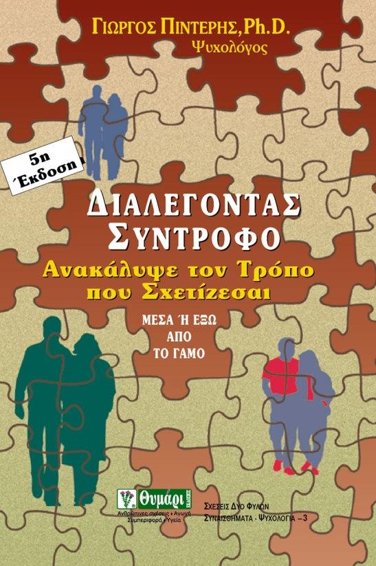 dialegontas-syntrofo