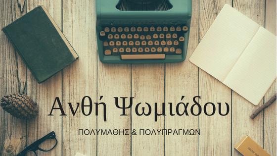 Γράφω, Συγγράφω και (Σ)e-γράφω