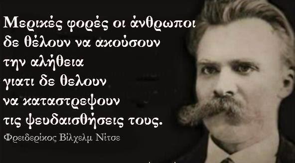nitse_αυταπάτες_psomiadouanthi.com